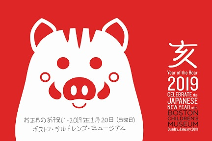 Japanese New Year 2019 - Year of Boar